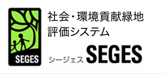 SEGES(シージェス)「みどりの認定」