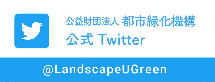 都市緑化機構公式twitter