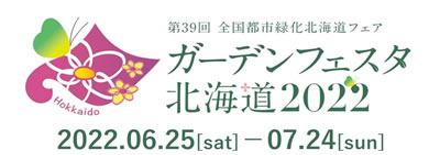 全国都市緑化フェア(開催日程)