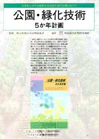 公園・緑化技術 5か年計画