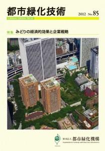 都市緑化技術 No.85