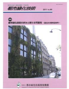 都市緑化技術 No.80