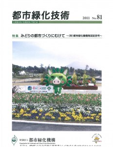 都市緑化技術 No.81