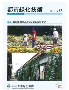 都市緑化技術 No.83
