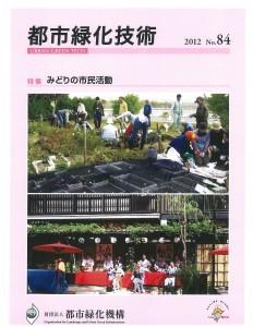 都市緑化技術 No.84
