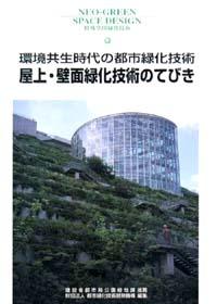 屋上・壁面緑化のてびき (絶版)