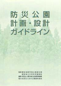 防災公園計画・設計ガイドライン(絶版)