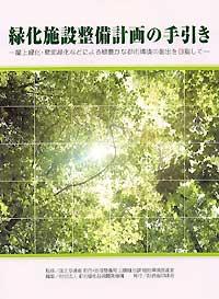 緑化施設整備計画の手引き