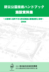 防災公園技術ハンドブック 施設資料集