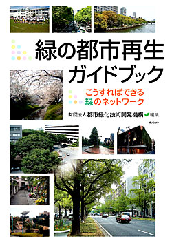 緑の都市再生ガイドブック こうすればできる緑のネットワーク