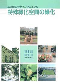 特殊緑化空間の緑化(絶版)