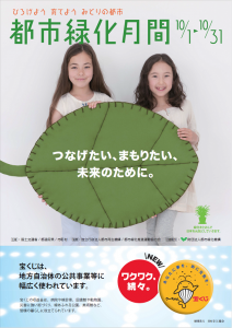 H23 秋季・都市緑化月間ポスター