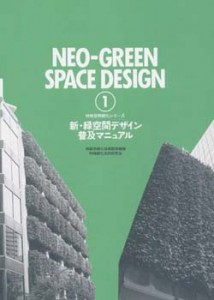 「Neo Green Space Design」(1)普及マニュアル