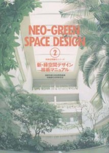 「Neo Green Space Design」(2)技術マニュアル