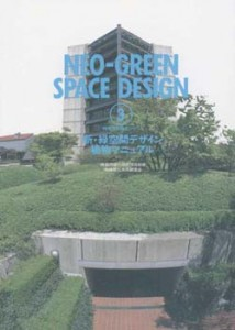 「Neo Green Space Design」(3)植物マニュアル