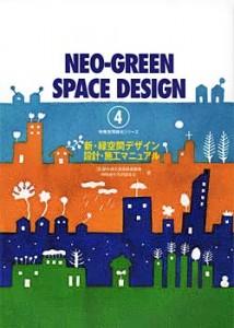 「Neo Green Space Design」(4)設計・施工マニュアル
