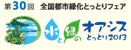 第30回全国都市緑化とっとりフェアが開催されました。
