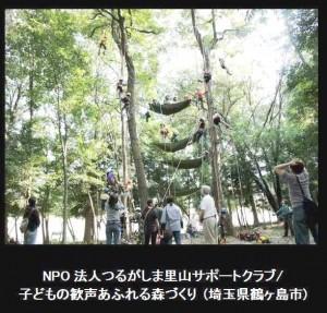 【プレスリリース】2013年度 花王・みんなの森づくり活動助成 支援先決定!