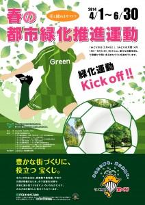H26 秋季・都市緑化月間ポスター