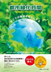 H24 秋季・都市緑化月間