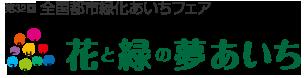 第32回全国都市緑化あいちフェア ~花と緑の夢あいち2015~