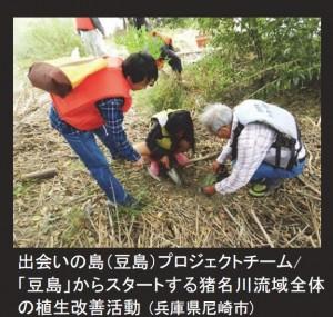 2014年度 花王・みんなの森づくり活動助成 助成先団体決定