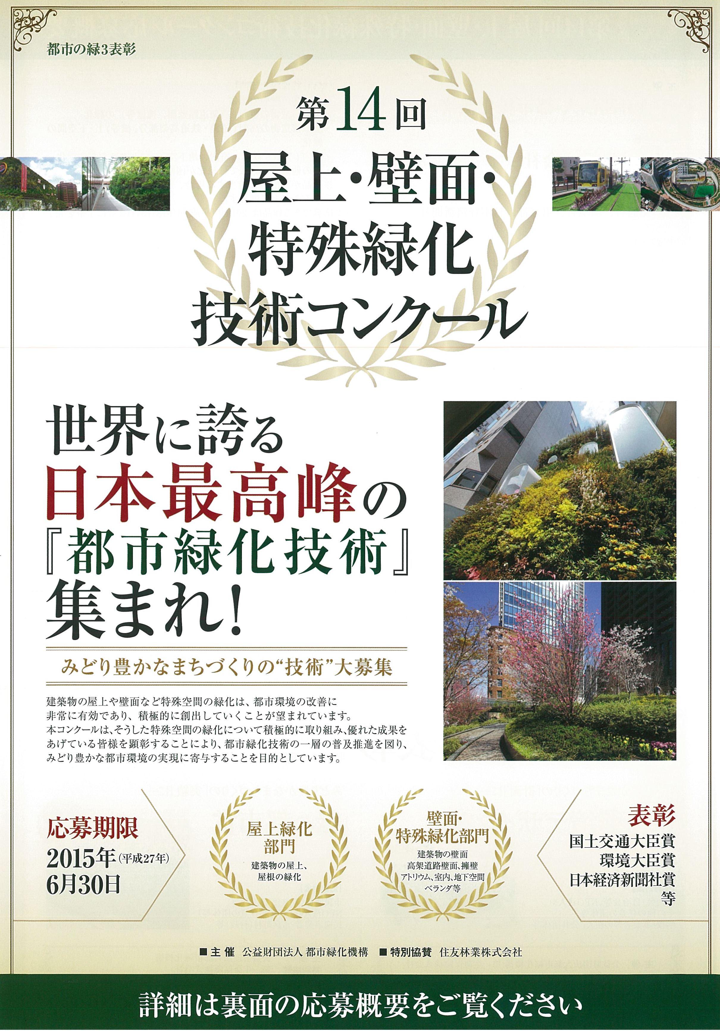 第14回 屋上・壁面・特殊緑化技術コンクール 募集案内