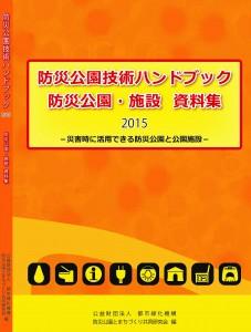 防災公園技術ハンドブック 防災公園・施設 資料集 2015