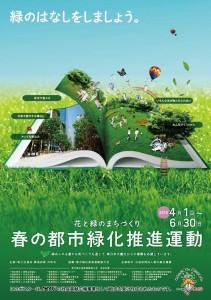H27年 春の都市緑化月間ポスター