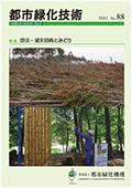 都市緑化技術
