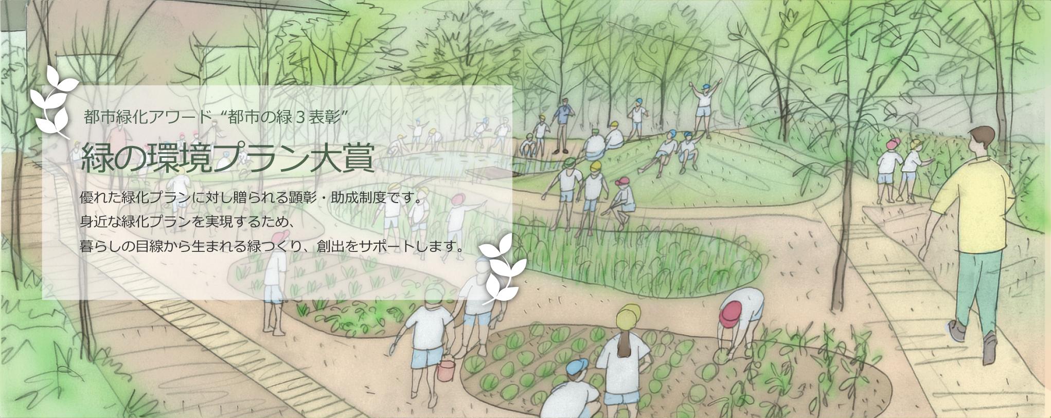 緑の環境デザイン賞