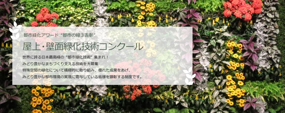 屋上・壁面緑化技術コンクール