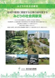 「みどりの社会貢献賞」は地域や環境に貢献する企業の緑を賞します
