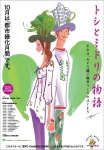 H27年度 秋季・都市緑化月間ポスター