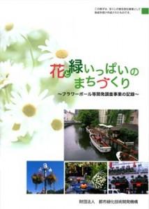 花と緑いっぱいのまちづくり ~フラワーポール等開発調査事業の記録~