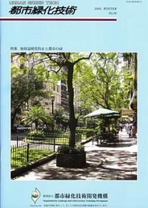 都市緑化技術 No.56