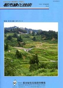 都市緑化技術 No.58