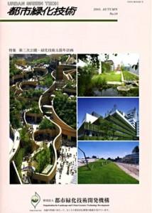 都市緑化技術 No.59