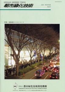 都市緑化技術 No.64