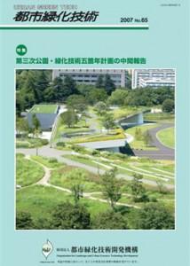 都市緑化技術 No.65