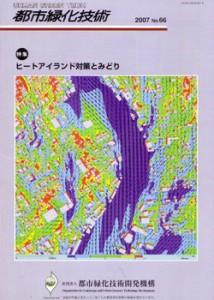 都市緑化技術 No.66
