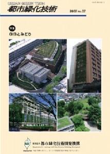 都市緑化技術 No.67