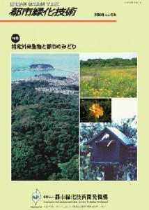 都市緑化技術 No.68
