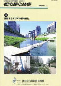 都市緑化技術 No.72