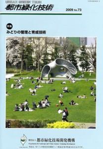 都市緑化技術 No.73