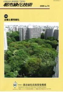 都市緑化技術 No.74