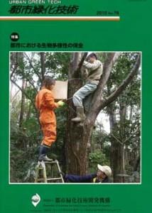 都市緑化技術 No.76