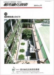 都市緑化技術 No.77
