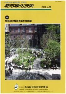 都市緑化技術 No.78