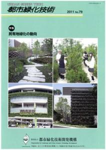 都市緑化技術 No.79